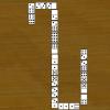 Domino 7 Tessere